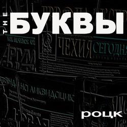 Profilový obrázek The Bukvy